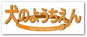 犬のようちえん│ 京阪大和田教室(大阪府門真市)